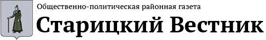 Газета Старицкий Вестник