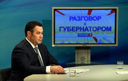 Игорь Руденя ответит на вопросы жителей Тверской области в эфире телеканала «Россия-1»