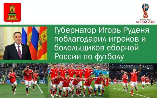 Губернатор Тверской области поблагодарил игроков и болельщиков сборной России по футболу