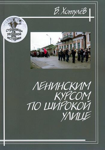 «Ленинским курсом по Широкой улице»