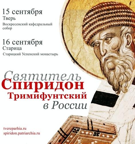 16 сентября в Старицком Свято-Успенском монастыре будет пребывать святыня - ковчег с десницей Спиридона Тримифунтского