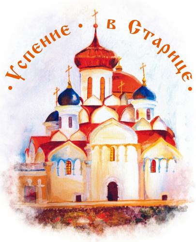 Программа празднования Успения Пресвятой Богородицы, престольного праздника Старицкого Свято-Успенского монастыря
