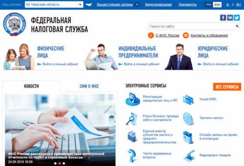 С помощью логина и пароля от Портала госуслуг можно получить доступ к личному кабинету налогоплательщика